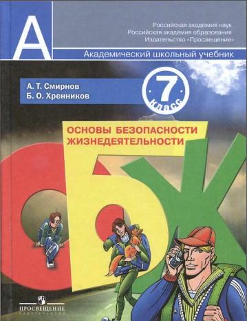 Учебники обж обж: основы безопасности жизнедеятельности.