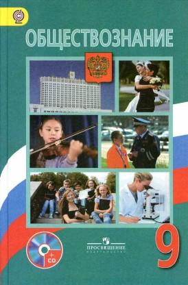 О. С. Габриелян, химия. 9 класс – читать онлайн на литрес, 978-5.