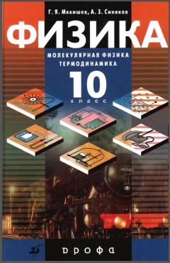 физика 10 класс учебник