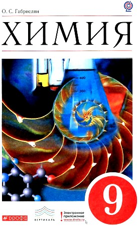 Химия 9 класс габриелян учебник гдз